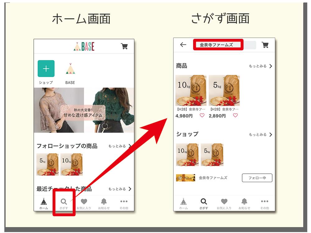 BASEアプリ説明1