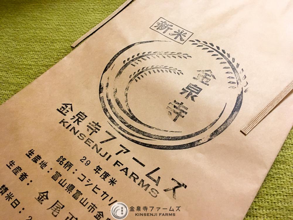 金泉寺ファーム オリジナルハンコ 作成 3